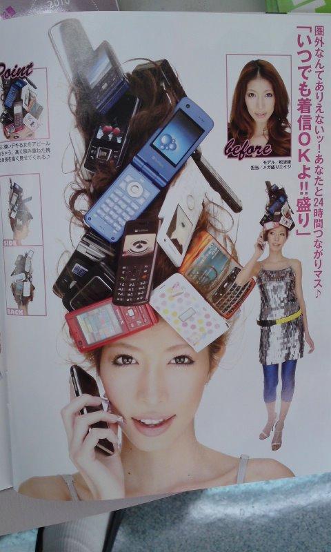 いつでも繋がる! ギャル雑誌『小悪魔ageha』で紹介された「いつでも着信OKよ!!盛り」がおかしい(笑)