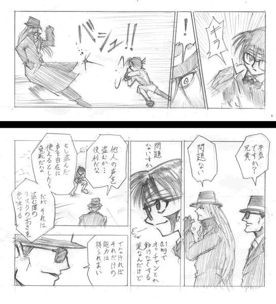 【名探偵コナンおもしろ画像】ハンターハンター&コナンのおもしろいパロディイラスト(笑)
