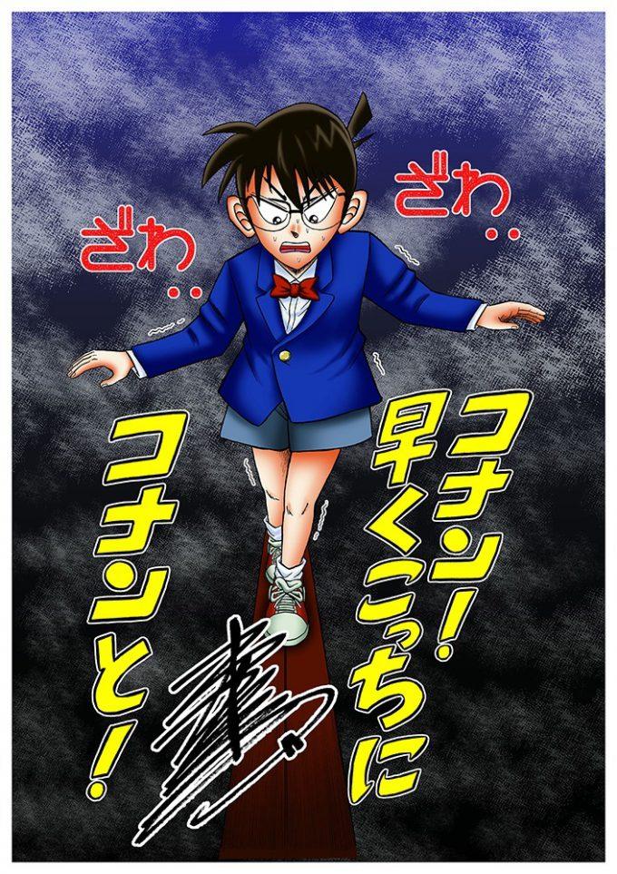 【名探偵コナンおもしろ画像】福本伸行が描いたおもしろいイラスト「カイジ風コナン」(笑)