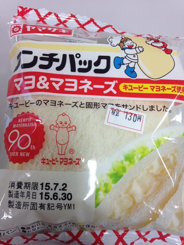 ダブル! ランチパック衝撃の商品「マヨ&マヨネーズ(キユーピーマヨネーズ使用)」(笑)food_0109