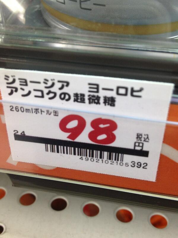 暗黒! スーパーで見かけた「ジョージア ヨーロピアン コクの超微糖」のポップが改行のせいでおかしなことに(笑)food_0116