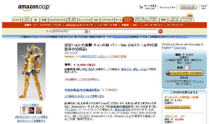 バニー? Amazonで売っていたフィギュア人形「涼宮ハルヒの憂鬱 キョンの妹 バニーVer.」がどう見ても違う(笑)internet_0009