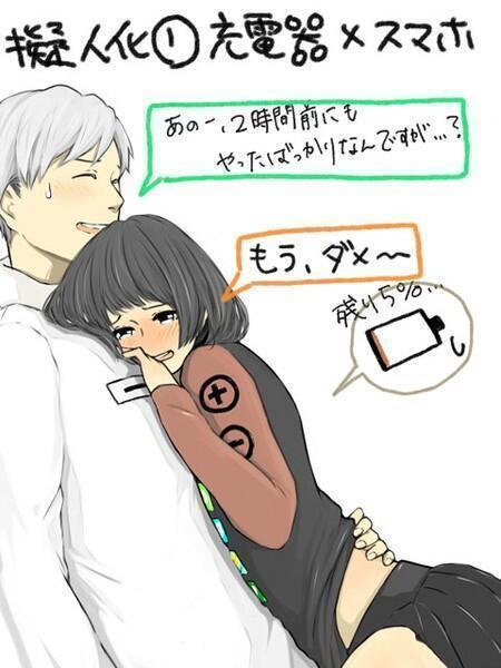 擬人化! 甘えん坊の彼女と彼氏をスマホ本体と充電器に擬人化したら(笑)internet_0022