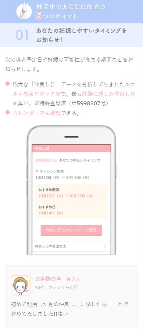 ルナルナファミリーコースのサービスinternet_0063_02