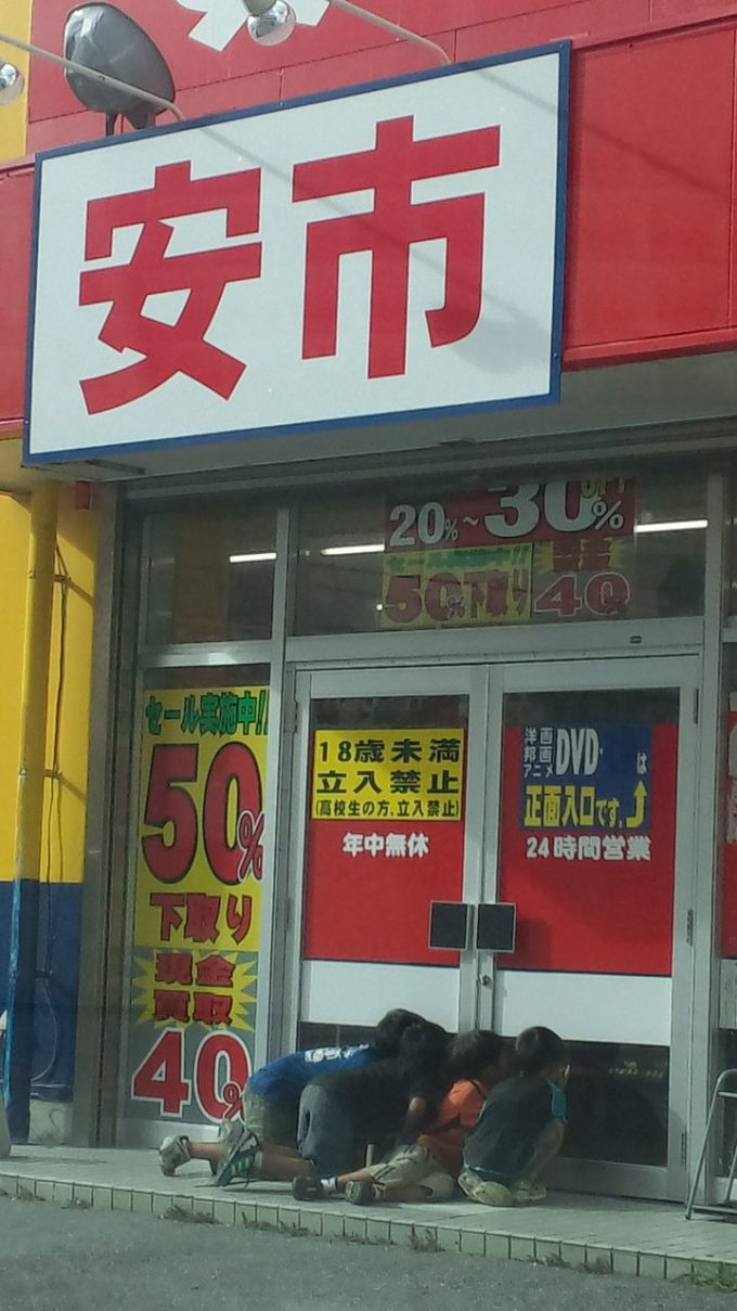 【子どもおもしろ画像】見たい! 大人しか入れないお店の中が気になる小学生男子たち(笑)