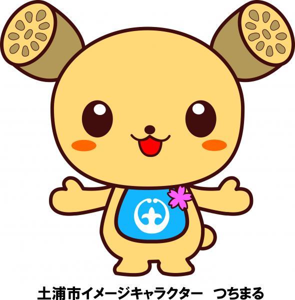 茨城県土浦市の公式マスコットキャラクターつちまる