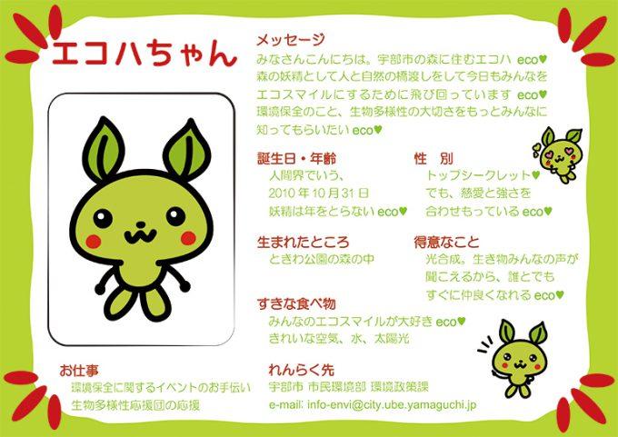 エコハちゃんのイラストlivingdoll_0022_05