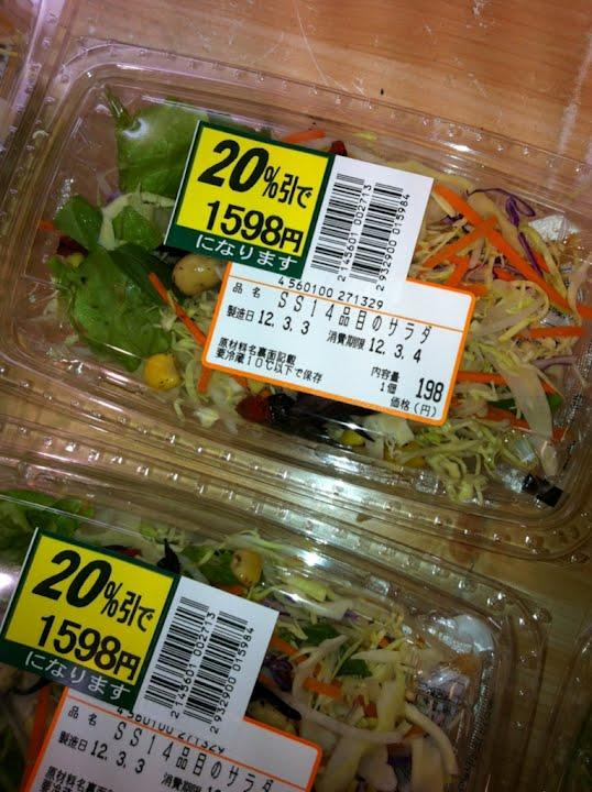 割引? スーパーで売っていた20%引きのサラダがなぜか高くなる(笑)misswrite_0103
