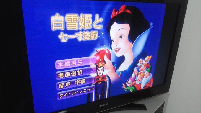 不安! 100均で売っているDVD『白雪姫』がタイトル画面で不安を感じる(笑)misswrite_0106