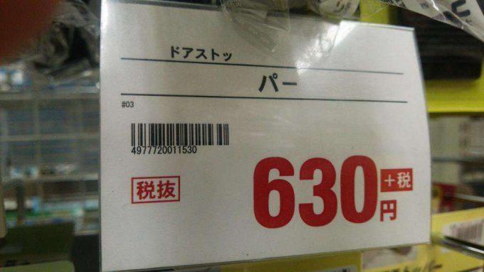 パー! 店で売っていたドアストッパーの値札が変な位置で改行したせいでおかしな事に(笑)misswrite_0107