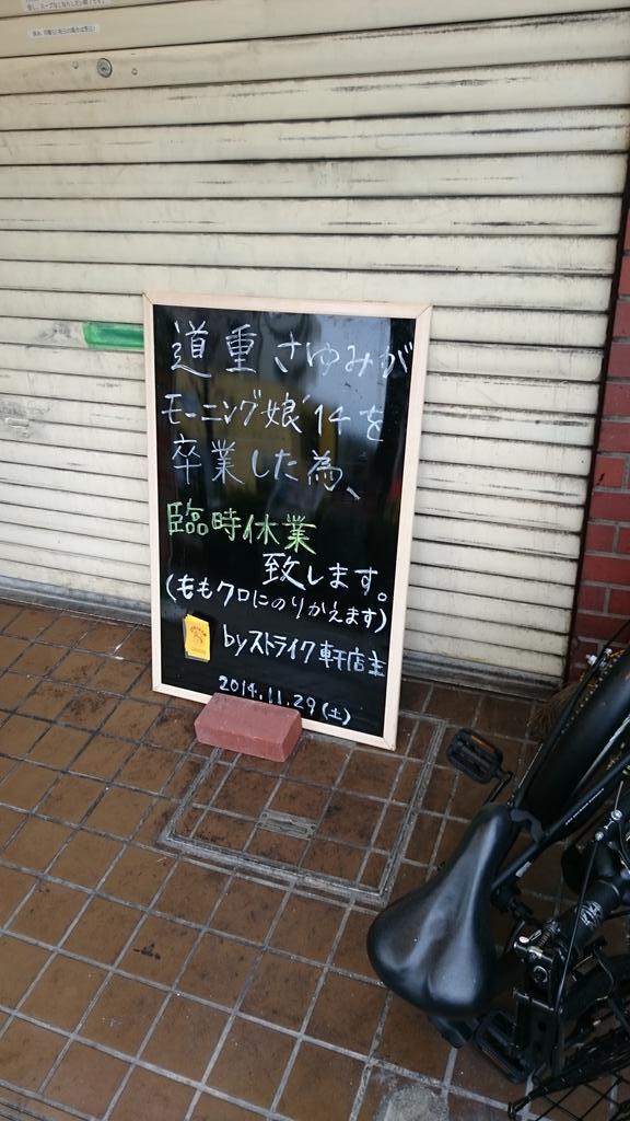ショック! アイドルの卒業にショックを受けて臨時休業した飲食店が出したお知らせ(笑)otaku_0012