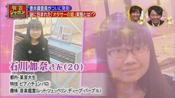 光! 『有吉ジャポン』で紹介されたオタサーの姫 石川加奈さん(20)(笑)otaku_0034
