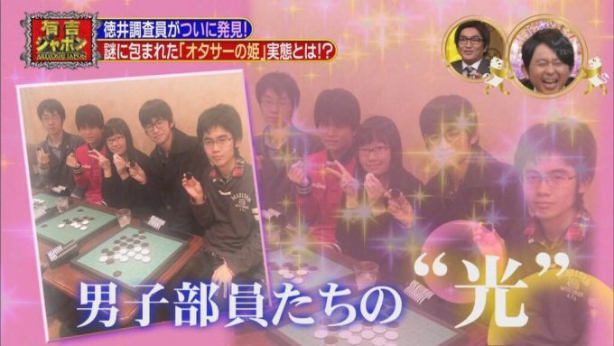 光! 『有吉ジャポン』で紹介されたオタサーの姫 石川加奈さん(20)(笑)otaku_0034_01