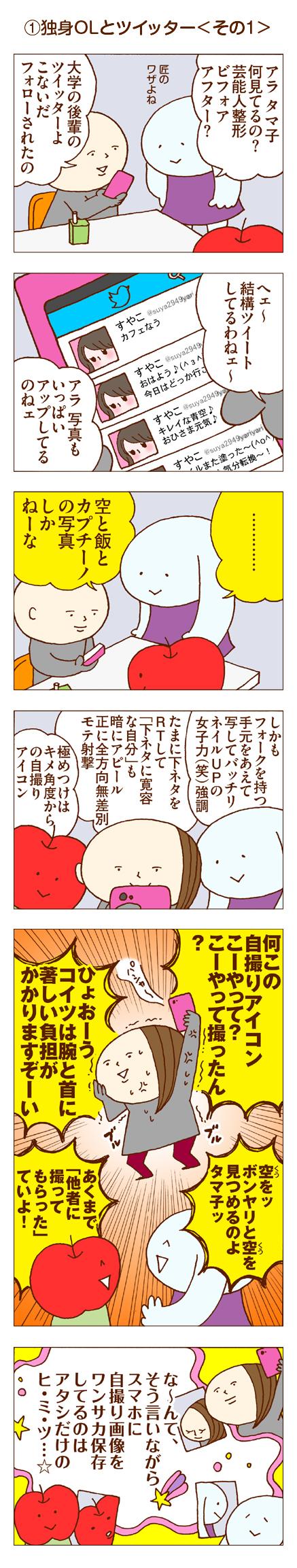 爆笑! アラサ―独身女性3人が毒づく漫画『独身OLのすべて』がおもしろすぎます(笑)sns_0035