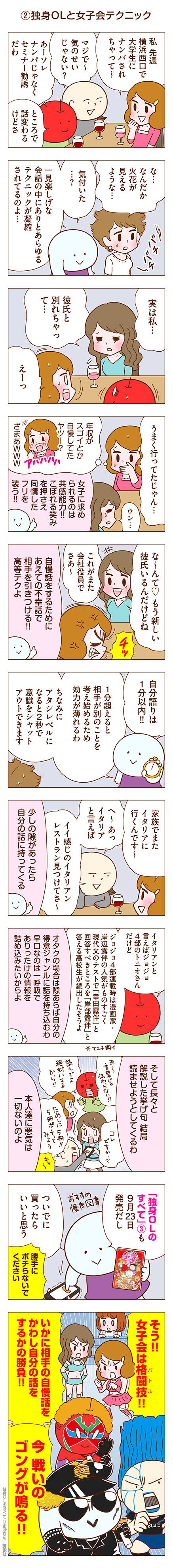 独身OLと女子会テクニックsns_0035_06