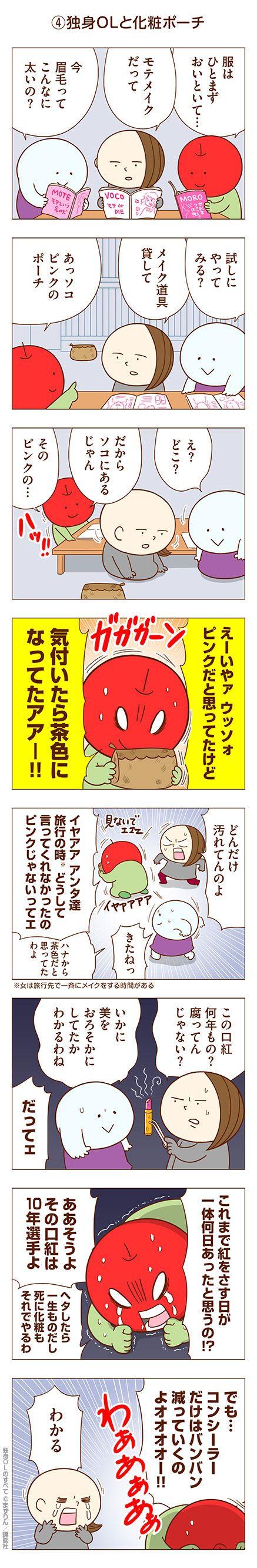 独身OLと化粧ポーチsns_0035_07