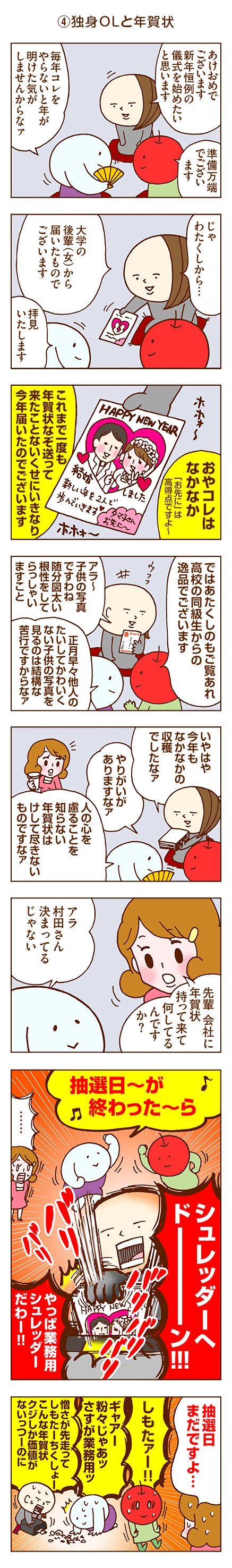 独身OLと年賀状sns_0035_08