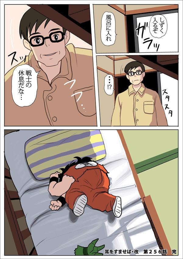 休息! 『耳をすませば』で戦士の休息をとっているのが雫かと思ったら(笑)animanga_0072