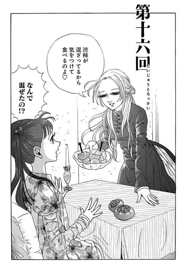 ふうらい姉妹animanga_0091_03