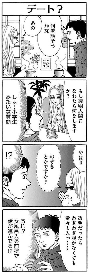 ふうらい姉妹animanga_0091_05