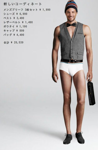 H&Mフィッティングルームのおもしろコーディネートbeauty_0113_04