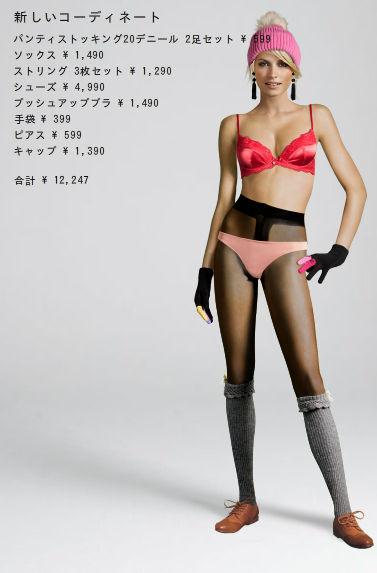 H&Mフィッティングルームのおもしろコーディネートbeauty_0113_06