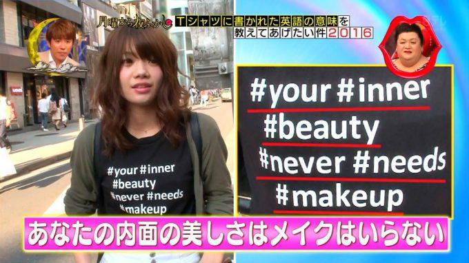 【テレビの英語Tシャツおもしろ画像】『月曜から夜ふかし』で着ている英字Tシャツに褒められるものの、友だちにボロカスに言われる女子(笑)beauty_0260