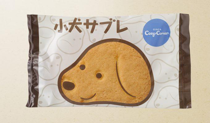 銀座コージーコーナー「小犬サブレ」