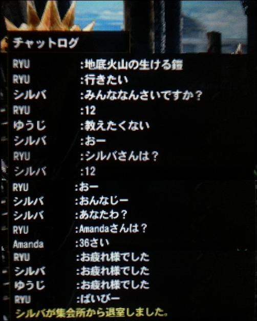 モンスターハンターAmanda(アマンダ)のチャットgame_0002_02