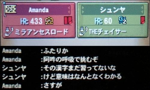 モンスターハンターAmanda(アマンダ)のチャットgame_0002_03