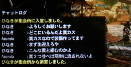 モンスターハンターAmanda(アマンダ)のチャットgame_0002_08