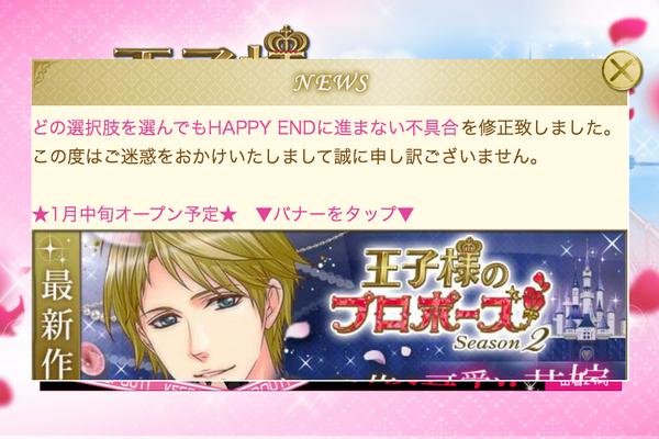 ひどい! 女性向け恋愛アプリ『王子様のプロポーズ』で起きたひどすぎる不具合(笑)game_0005