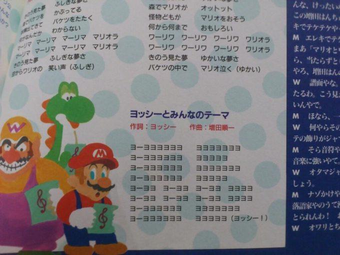 ヨヨヨヨ! 『マリオとワリオ』攻略本に載っているヨッシー作詞曲『ヨッシーとみんなのテーマ』がひどい(笑)game_0010