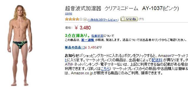 加湿器? Amazonで売っていた「超音波加湿器 クリアミニドーム AY-1037(ピンク)」(笑)internet_0012