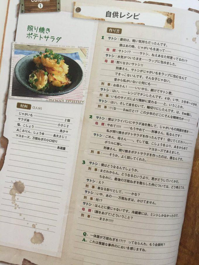 【食べ物おもしろ画像】意味不明! おかしなレシピ料理本『syunkonカフェごはん 5 (e-MOOK)』がおもしろい(笑)internet_0029