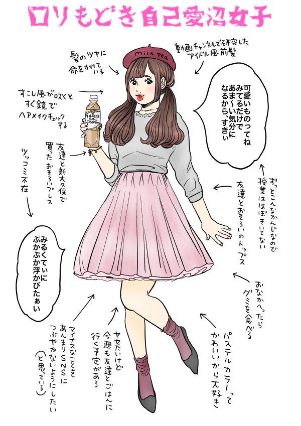 ロリもどき自己愛沼女子internet_0057kirin_01