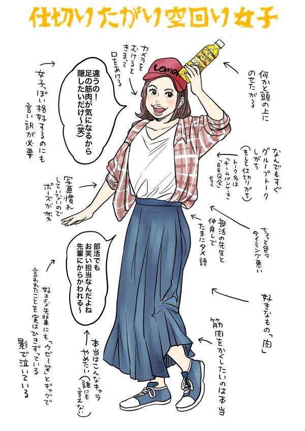 仕切りたがり空回り女子internet_0057kirin_02