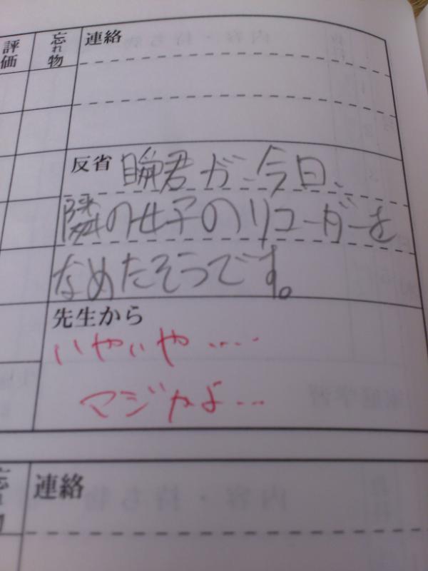 マジ? 小中学生の学級日誌に書かれた反省文に先生もびっくり(笑)