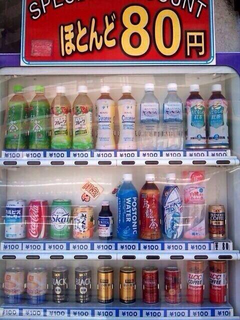 【誤字脱字・誤植おもしろ画像】どこが? 「ほとんど80円」と書いてある自動販売機に違和感(笑)