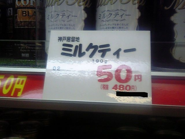 【誤字脱字・誤植おもしろ画像】安い! 店で売っていた「神戸居留地 ミルクティー」の税抜き価格が高すぎます(笑)