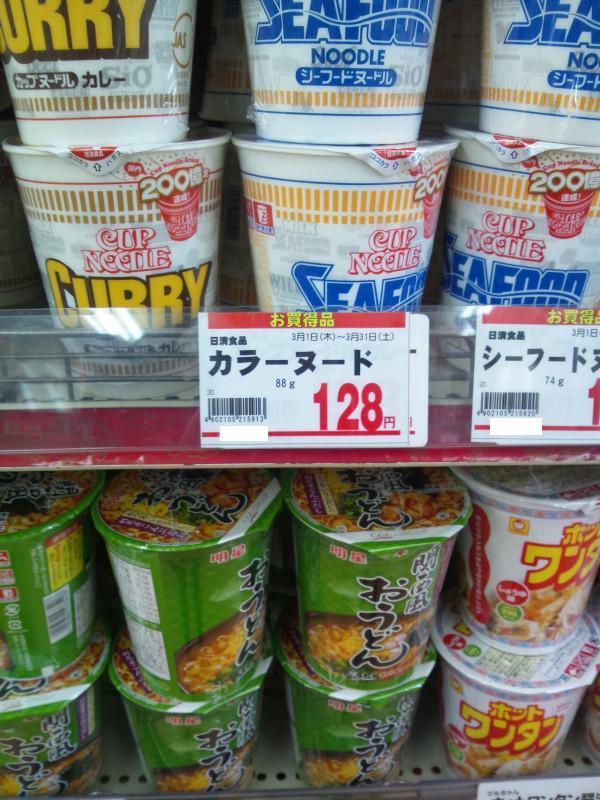 【スーパーの値札誤字脱字・誤植おもしろ画像】目を引く! スーパーで売っていた「日清カップヌードル」の値札誤字がひどい(笑)