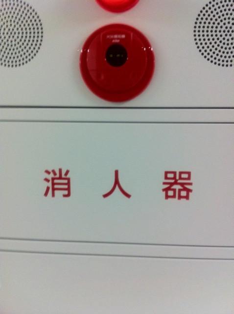 恐怖! 人を消す器械がとある建物内で発見される(笑)