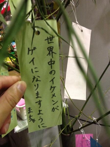 ホモ! 七夕短冊に書かれたイケメンに対する願い事がおもしろい(笑)
