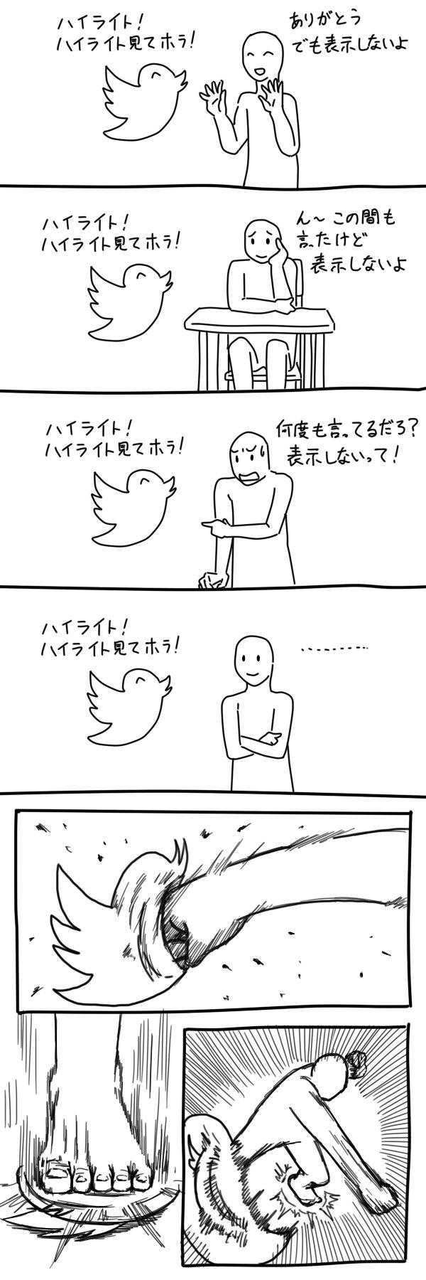 ウザい! ツイッターのハイライトに対するみんなの気持ちを代弁した漫画が共感できすぎ(笑)