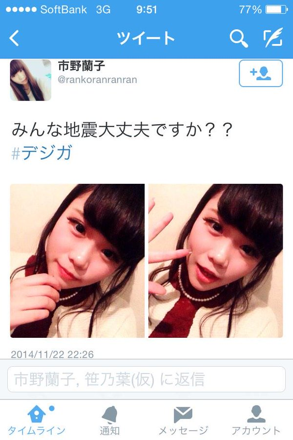 なぜ?「地震大丈夫?」と言いつつ、さりげなく自撮り写メをツイートする女子たち(笑)