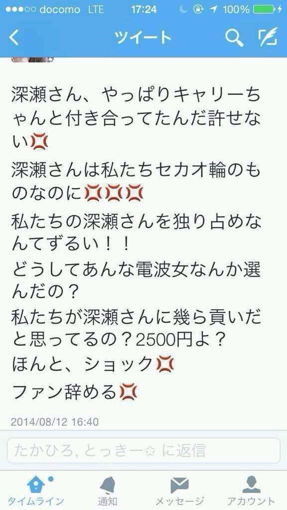 少な! 『SEKAI NO OWARI』深瀬ときゃりーぱみゅぱみゅが付き合ってる事に女子が怒りのツイート(笑)