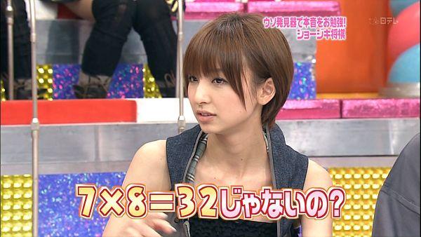 アホすぎ! 『AKBINGO!』でかけ算を間違えるおバカな元AKB48篠田麻里子(笑)