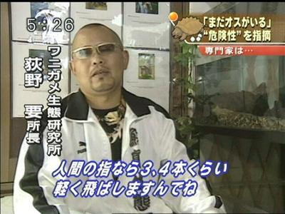 【テレビ発言おもしろ画像】テレビで放送された『ワニガメ研究所』の所長がワニガメと同じくらい怖い(笑)