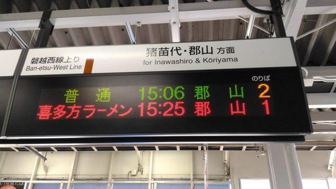 なぜ? JR会津若松駅の電光掲示板に表示された「喜多方ラーメン」(笑)adsign_0091