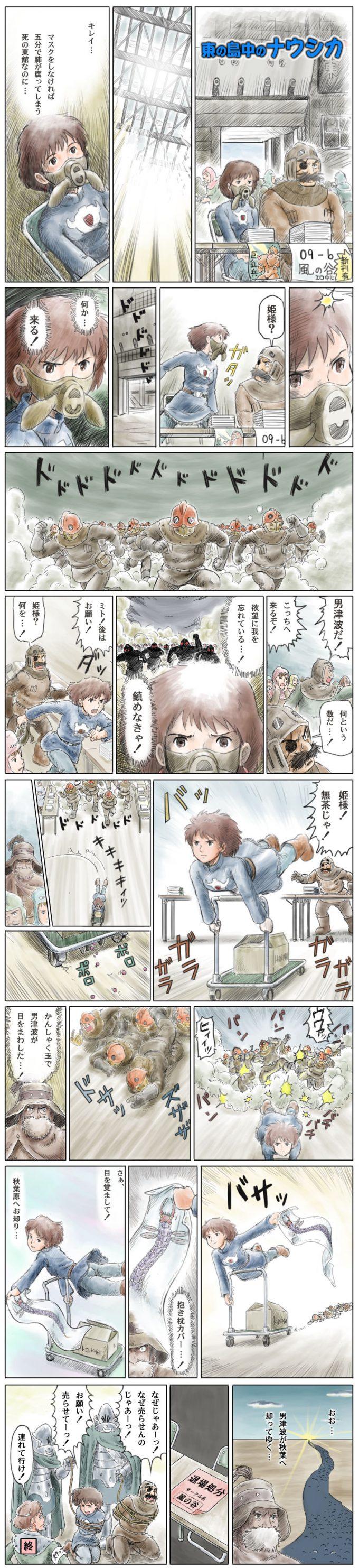 コミケのオタクたちを『風の谷のナウシカ』のキャラたちで描いたパロディ漫画がおもしろい(笑)